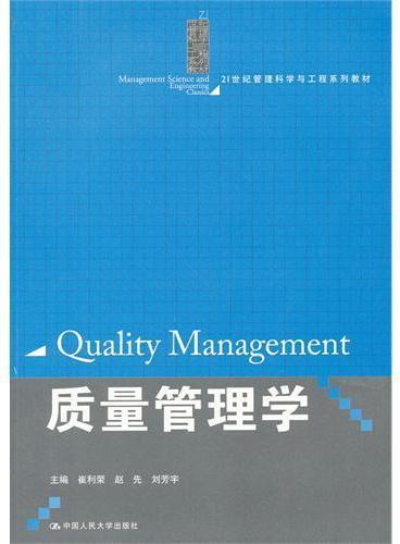 质量管理学(21世纪管理科学与工程系列教材)