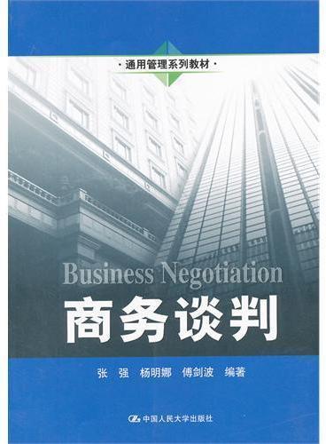 商务谈判(通用管理系列教材)