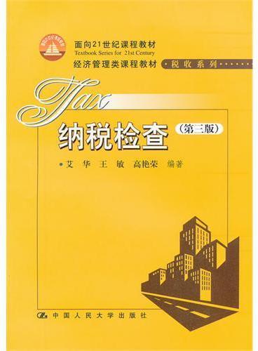 纳税检查(第三版)(面向21世纪课程教材;经济管理类课程教材·税收系列)