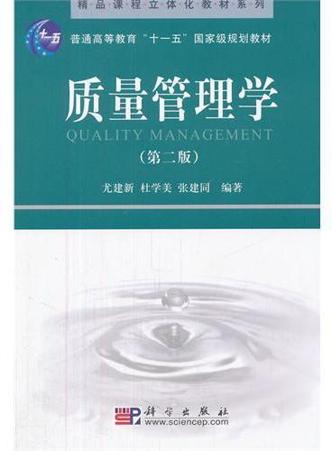 质量管理学(第二版)