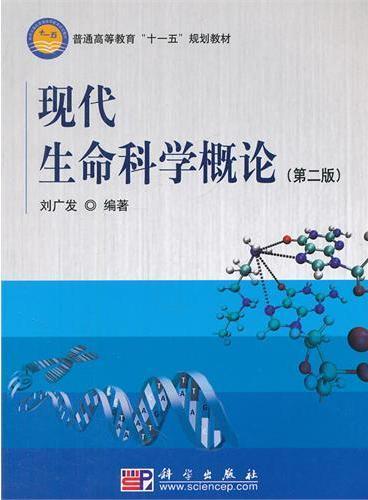 现代生命科学概论(第二版)