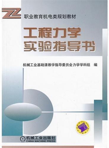 工程力学实验指导书