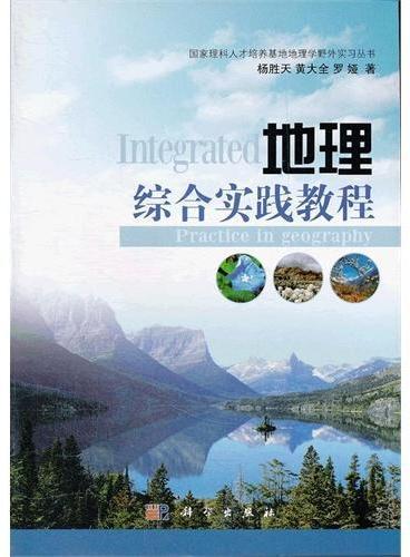 地理综合实践教程