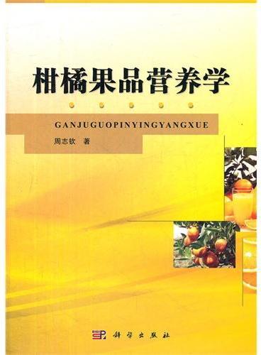 柑橘果品营养学