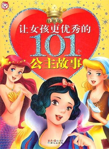 让女孩更优秀的101个公主故事(玫瑰卷)