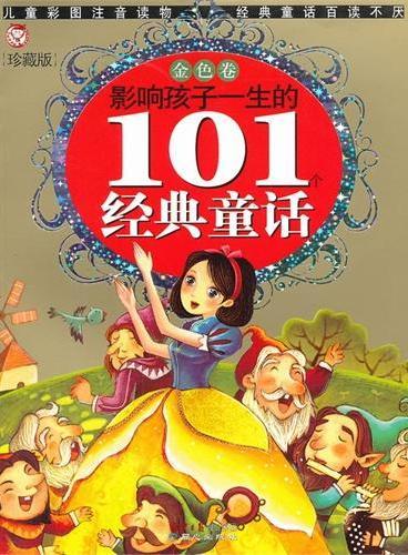 影响孩子一生的101个经典童话(金色卷珍藏版)