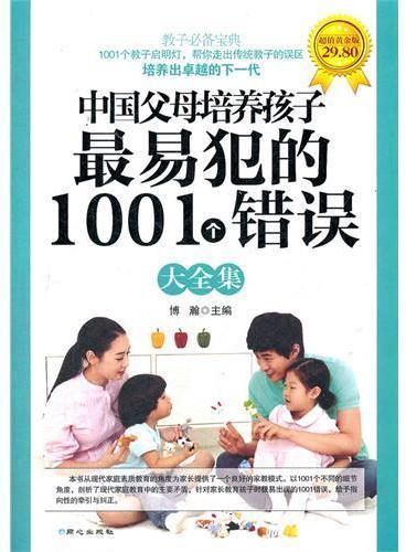 中国父母培养孩子最易犯的1001个错误大全集(超值黄金版,最新修订。史上最经典的版本,帮你走出传统误区,培养卓越的下一代! )
