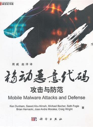 移动恶意代码攻击与防范(移动设备和平台面临的恶意软件的攻击及其防御技术之宝典)