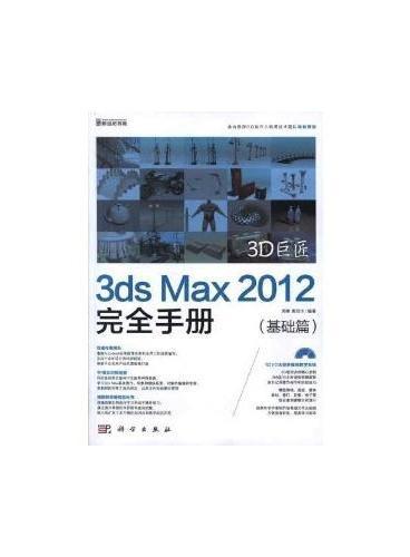 3D巨匠:3ds Max 2012完全手册(基础篇)(业内资深CG制作人韩涌技术团队特别策划)(DVD)