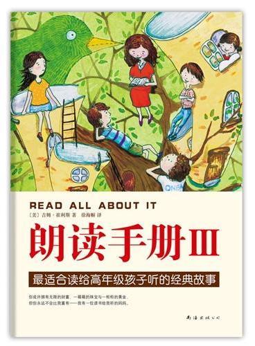 朗读手册Ⅲ(《朗读手册》、《朗读手册Ⅱ》续篇,最适合读给高年级孩子听的经典故事)(爱心树童书出品)