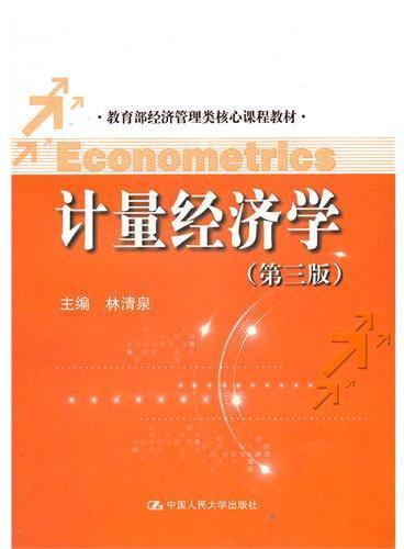 计量经济学(第三版)(教育部经济管理类核心课程教材)