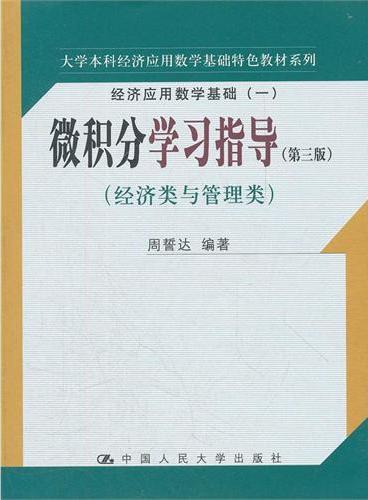 微积分学习指导(第三版)(经济类与管理类)(大学本科经济应用数学基础特色教材系列;经济应用数学基础(一))