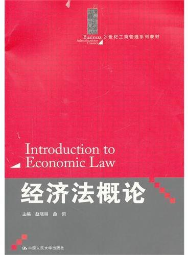 经济法概论(21世纪工商管理系列教材)