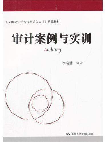 审计案例与实训(全国会计学术领军后备人才组编教材)