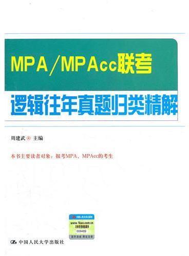 MPA/MPAcc 联考逻辑往年真题归类精解