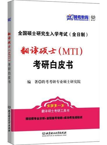 翻译硕士(MTI)考研白皮书【国内唯一一本翻译硕士(MTI)考研备考指南,内含择校择专业分析、全程备考攻略、成功考生经验谈等内容】