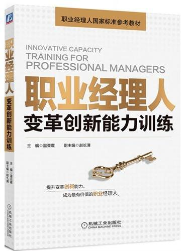 职业经理人变革创新能力训练