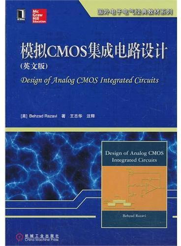 模拟CMOS集成电路设计(英文版)