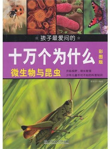 孩子最爱问的十万个为什么-微生物和昆虫(生动有趣的疑问,权威严谨的解答,通俗易懂的语言,孩子们了解浩瀚宇宙的最佳读物)