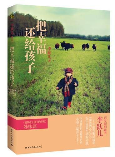 把幸福还给孩子(《谁拿走了孩子的幸福》姊妹篇,《窗边的小豆豆》在中国最生动的实践,中国著名儿童教育专家小巫、胡萍联合推荐)