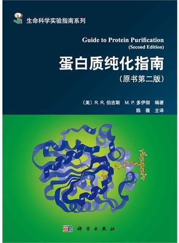 蛋白质纯化指南(原书第二版)