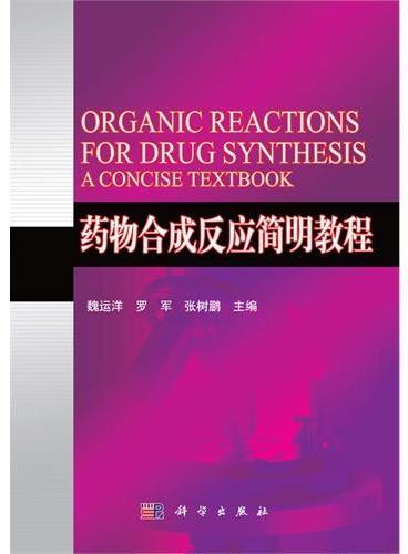 药物合成反应简明教程