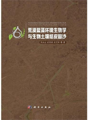 荒漠蓝藻环境生物学与生物土壤结皮固沙