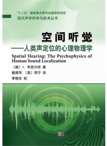 空间听觉:人类声定位的心理物理学