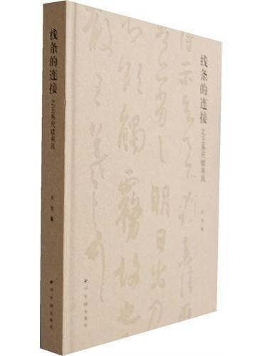 线条的连接—之王系尺牍书风