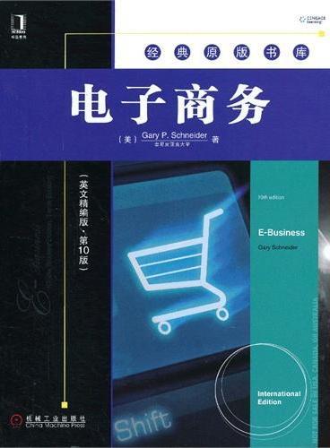 电子商务(英文精编版·第10版)