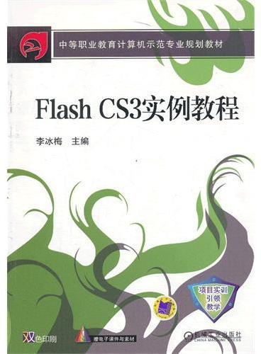 Flash CS3实例教程(中等职业教育计算机示范专业规划教材)