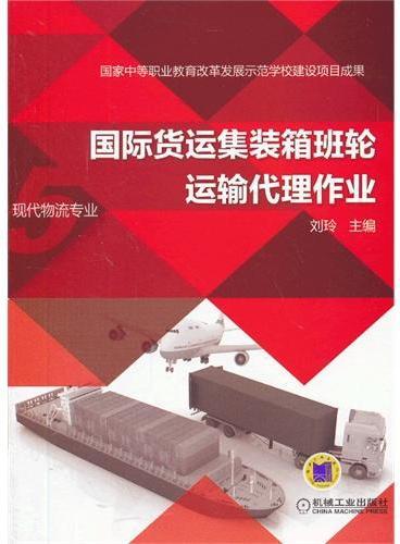 国际货运集装箱班轮运输代理作业