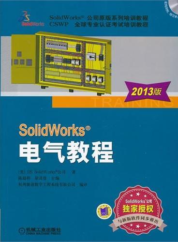 SolidWorks 电气教程(2013版)
