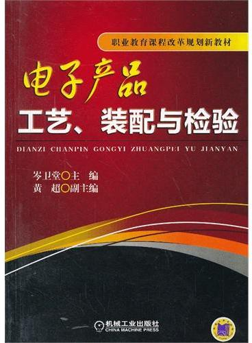 电子产品工艺、装配与检验(职业教育课程改革规划新教材)