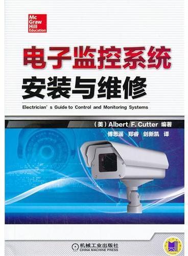 电子监控系统安装与维修