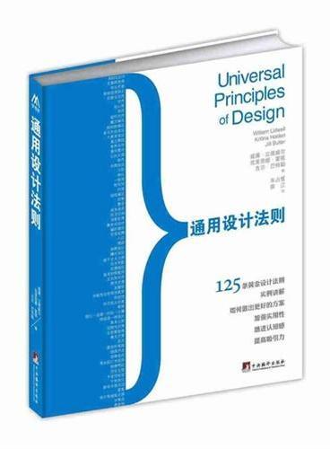 通用设计法则(第一部跨越各专业领域的设计著作,图片丰富,使用方便,是设计师、工程师、建筑师,以及正在学习设计专业的学生的必备工具和实用宝典.)