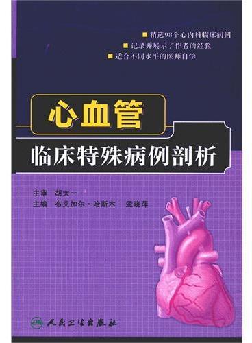 心血管临床特殊病例剖析
