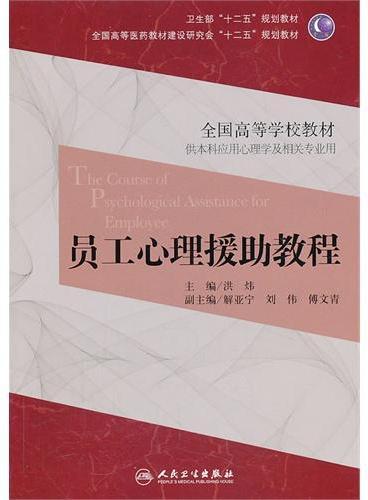 员工心理辅助教程(本科心理/十二五规划)