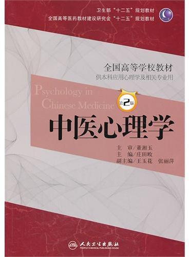 中医心理学(第二版/本科心理/十二五规划)
