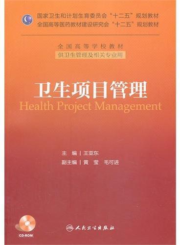 卫生项目管理(本科管理/配盘/十二五规划)