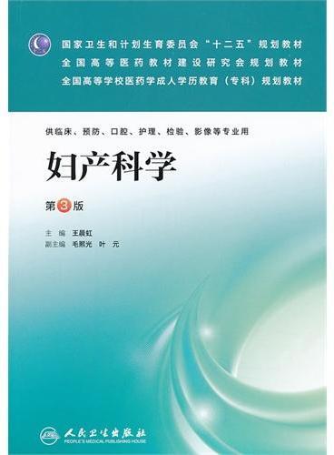 妇产科学(第三版/成教专科临床)