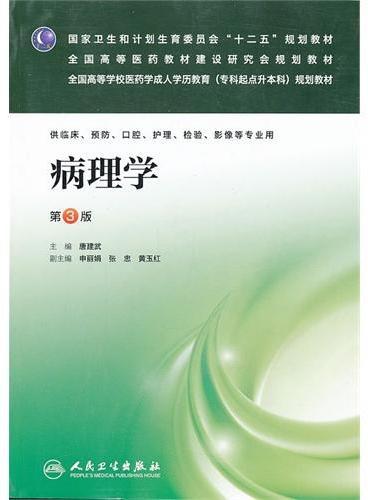病理学(第三版/专升本临床)