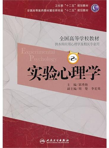 实验心理学(第二版/本科心理/十二五规划)