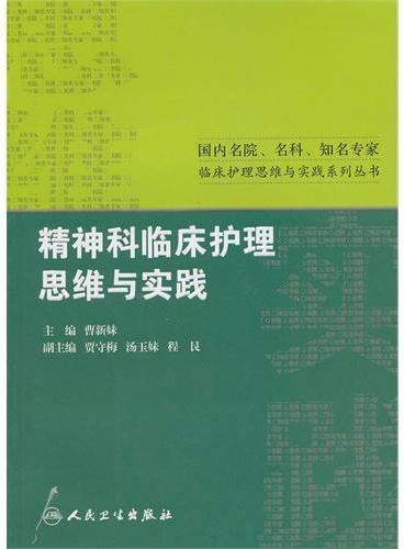 国内名院、名科、知名专家临床护理实践与思维系列丛书-精神科临床护理思维与实践