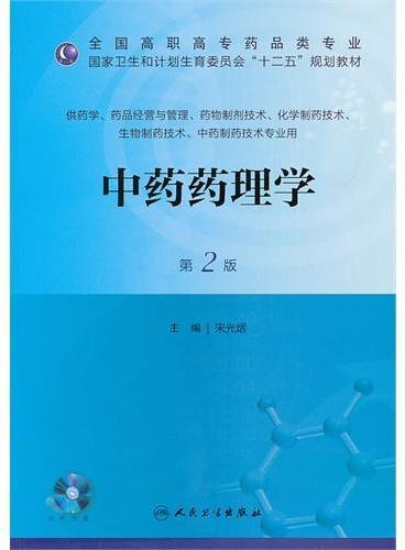 中药药理学(第二版/高职药学/十二五规划/配盘)