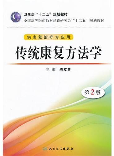传统康复方法学(第二版/本科康复/十二五规划)