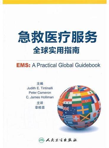 急救医疗服务-全球实用指南
