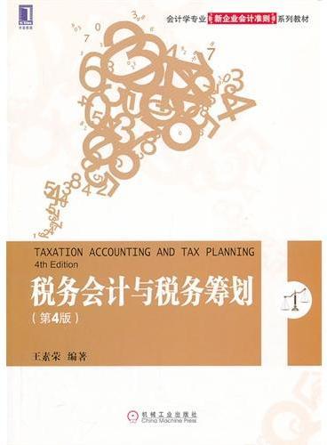 税务会计与税务筹划 (第4版,会计学专业新企业会计准则系列教材)