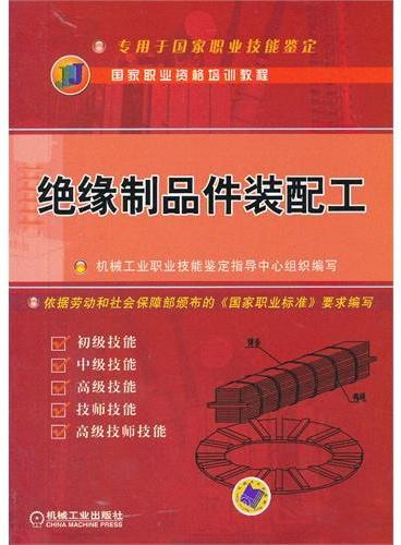 绝缘制品件装配工(国家职业资格培训教材)