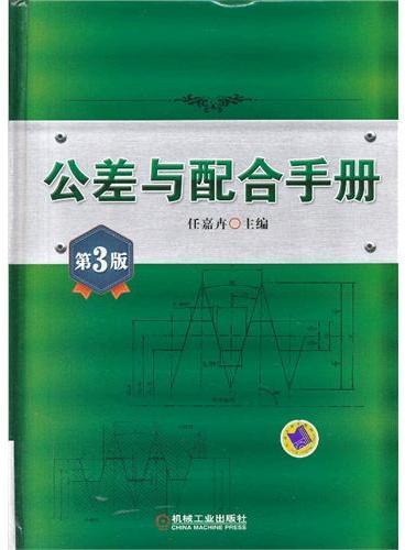 公差与配合手册 第3版
